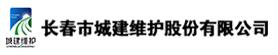 长春城建维护股份有限公司